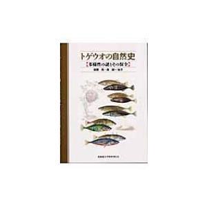 発売日:2003年05月 / ジャンル:物理・科学・医学 / フォーマット:本 / 出版社:北海道大...