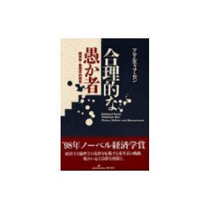 発売日:1989年04月 / ジャンル:哲学・歴史・宗教 / フォーマット:本 / 出版社:勁草書房...