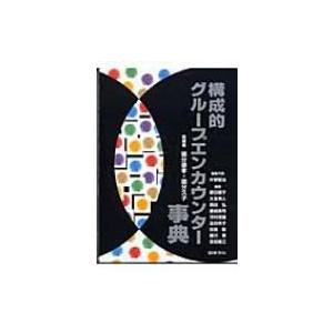 構成的グループエンカウンター事典 / 国分康孝  〔辞書・辞典〕|hmv