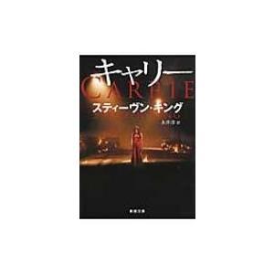 発売日:1985年01月 / ジャンル:文芸 / フォーマット:文庫 / 出版社:新潮社 / 発売国...
