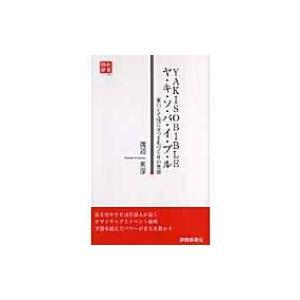 発売日:2007年05月 / ジャンル:社会・政治 / フォーマット:新書 / 出版社:静岡新聞社出...