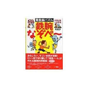 発売日:2007年05月 / ジャンル:語学・教育・辞書 / フォーマット:本 / 出版社:草思社 ...