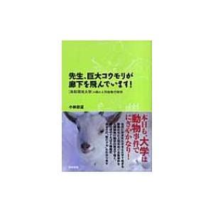 発売日:2007年03月 / ジャンル:物理・科学・医学 / フォーマット:本 / 出版社:築地書館...