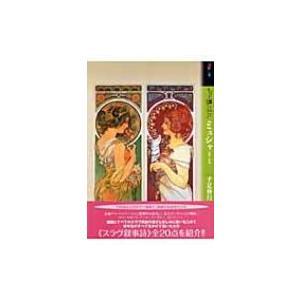 もっと知りたいミュシャ 生涯と作品 アート・ビギナーズ・コレクション / 千足伸行  〔本〕|hmv
