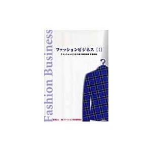 ファッションビジネス 1 ファッションビジネス能力検定試験3級準拠 / 日本ファッション教育振興協会  〔本〕|hmv