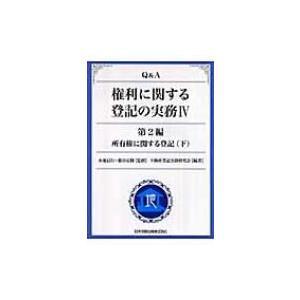 Q & A 権利に関する登記の実務 4|下 第2編・所有権に関する登記 / 不動産登記実務研究会  ...