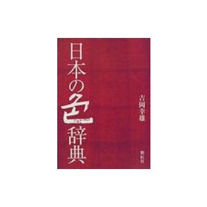 日本の色辞典 / 吉岡幸雄  〔本〕...