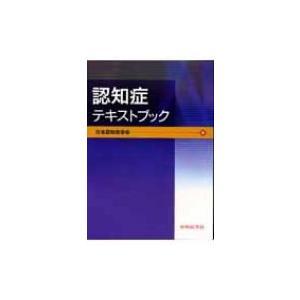 発売日:2008年10月 / ジャンル:物理・科学・医学 / フォーマット:本 / 出版社:中外医学...