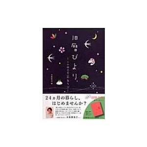 旧暦びより 二十四の季節あそび / 京都放送  〔本〕...
