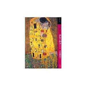 もっと知りたいクリムト生涯と作品 アート・ビギナーズ・コレクション / 書籍  〔本〕 hmv