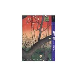 もっと知りたい歌川広重 生涯と作品 アート・ビギナーズ・コレクション / 書籍  〔本〕 hmv