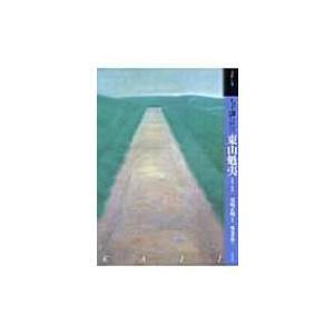 もっと知りたい東山魁夷 生涯と作品 アート・ビギナーズ・コレクション / 鶴見香織  〔本〕|hmv