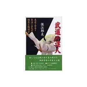 発売日:2007年04月 / ジャンル:実用・ホビー / フォーマット:本 / 出版社:海鳴社 / ...
