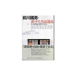 発売日:2006年03月 / ジャンル:建築・理工 / フォーマット:本 / 出版社:建築資料研究社...
