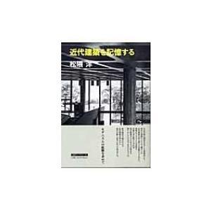 発売日:2005年06月 / ジャンル:建築・理工 / フォーマット:本 / 出版社:建築資料研究社...