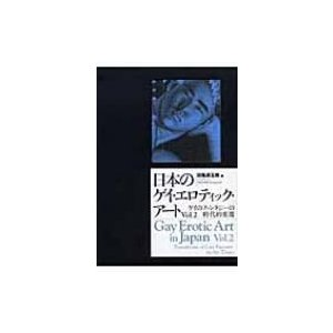 日本のゲイ・エロティック・アート Vol.2 ゲイのファンタジーの時代的変遷 / 田亀源五郎  〔本〕|hmv