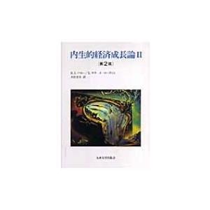 内生的経済成長論 2 / ロバート・J・バロー  〔本〕|hmv