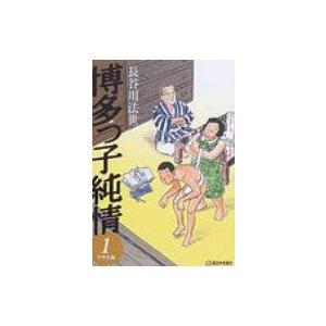 博多っ子純情 第1巻(中学生編) / 長谷川法世  〔単行本〕