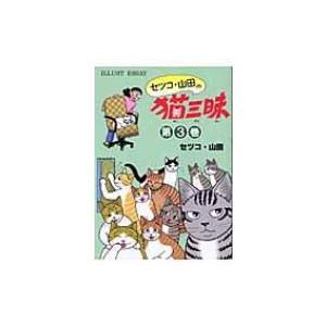 セツコ・山田の猫三昧 イラスト・エッセイ 第3巻 / セツコ・山田  〔本〕|hmv