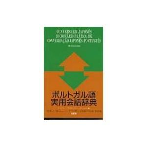 発売日:1992年08月 / ジャンル:語学・教育・辞書 / フォーマット:辞書・辞典 / 出版社:...