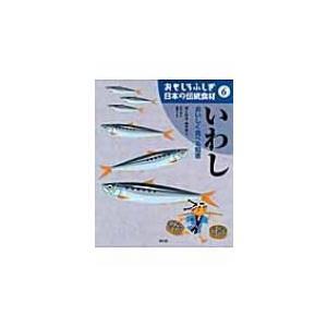 発売日:2008年12月 / ジャンル:実用・ホビー / フォーマット:絵本 / 出版社:農山漁村文...
