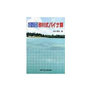発売日:2007年07月 / ジャンル:物理・科学・医学 / フォーマット:本 / 出版社:丸善プラ...