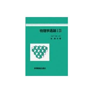 物理学通論 II / 原康夫  〔本〕|hmv