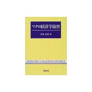 マクロ経済学演習 / 井堀利宏  〔全集・双書〕|hmv