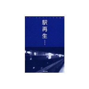 発売日:2002年11月 / ジャンル:建築・理工 / フォーマット:本 / 出版社:鹿島出版会 /...
