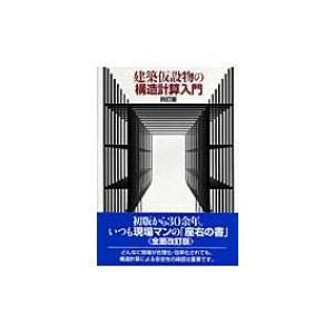 建築仮設物の構造計算入門 / 彰国社  〔本〕 hmv