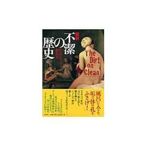 図説 不潔の歴史 / キャスリン・アシェンバーグ  〔本〕 hmv