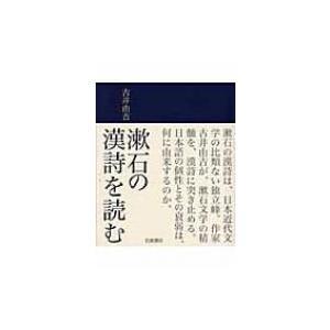 発売日:2008年12月 / ジャンル:文芸 / フォーマット:本 / 出版社:岩波書店 / 発売国...