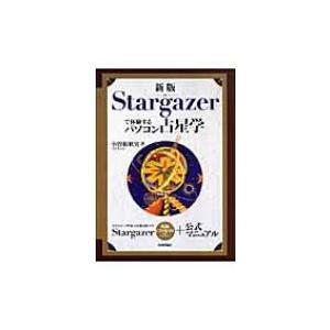 新版 Stargazerで体験するパソコン占星学 / 小曽根秋男  〔本〕