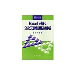 Excelで解く3次元建築構造解析 / 藤井大地  〔本〕|hmv