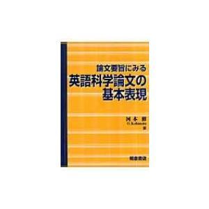 論文要旨にみる英語科学論文の基本表現 / 河本修  〔本〕|hmv