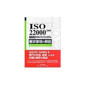 ISO22000: 2005 食品安全マネジメントシステム要求事項の解説 / ISO/TC34/WG8専門分科会  〔本〕 hmv