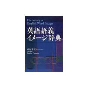 英語語義イメージ辞典 / 政村秀實  〔辞書・辞典〕|hmv