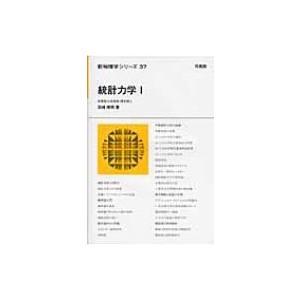 統計力学 1 新物理学シリーズ / 田崎晴明  〔全集・双書〕