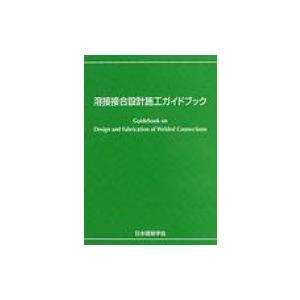 溶接接合設計施工ガイドブック / 日本建築学会  〔本〕|hmv