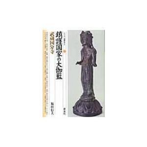 発売日:2008年12月 / ジャンル:哲学・歴史・宗教 / フォーマット:本 / 出版社:新泉社 ...