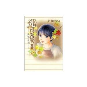 発売日:2009年01月 / ジャンル:コミック / フォーマット:コミック / 出版社:秋田書店 ...