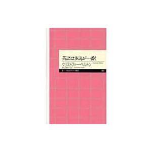 発売日:2008年12月 / ジャンル:語学・教育・辞書 / フォーマット:新書 / 出版社:筑摩書...