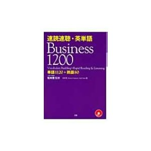 速読速聴・英単語Business 1200 / 松本茂(コミュニケーション教育学)  〔本〕|hmv