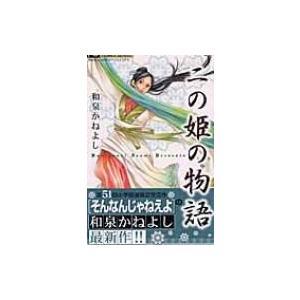 二の姫の物語 フラワーコミックス / 和泉かねよし イズミカネヨシ  〔コミック〕 hmv