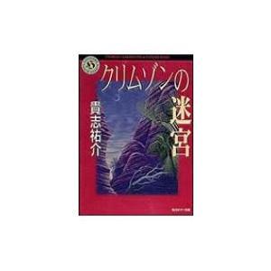 クリムゾンの迷宮 角川ホラー文庫 / 貴志祐介 キシユウスケ  〔文庫〕