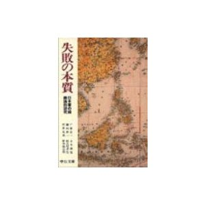 失敗の本質 日本軍の組織論的研究 中公文庫 /...の関連商品5