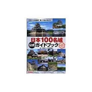 日本100名城公式ガイドブック 歴史群像シリーズ / 福代徹  〔ムック〕|hmv