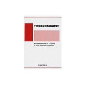 小規模建築物基礎設計指針 / 日本建築学会  〔本〕|hmv