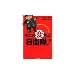 発売日:2009年01月 / ジャンル:文芸 / フォーマット:文庫 / 出版社:潮書房光人新社 /...