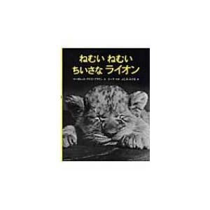 発売日:2009年01月 / ジャンル:文芸 / フォーマット:絵本 / 出版社:徳間書店 / 発売...